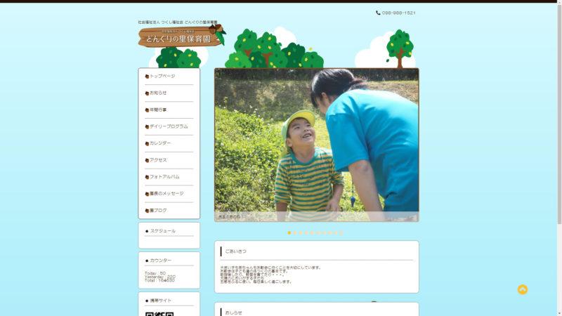 社会福祉法人 つくし福祉会 どんぐりの里保育園 沖縄県宜野湾市