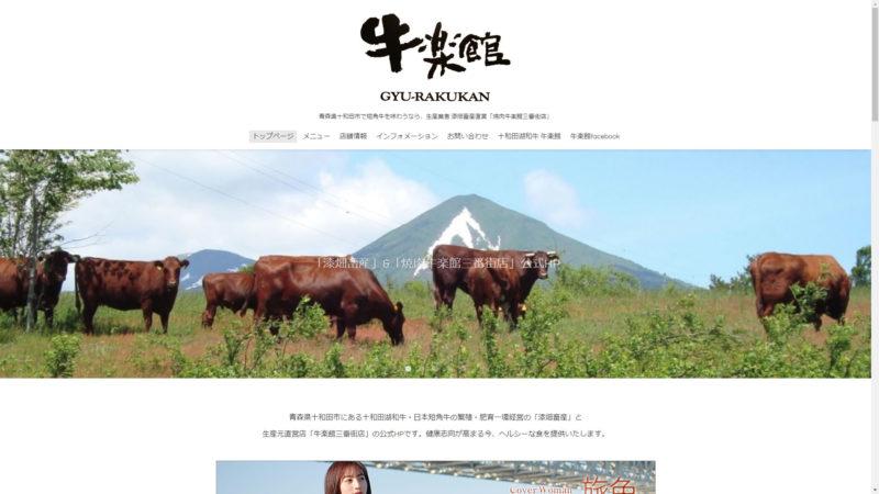 青森県十和田市の短角牛を堪能|生産業者 漆畑畜産直営「焼肉牛楽館三番街店」