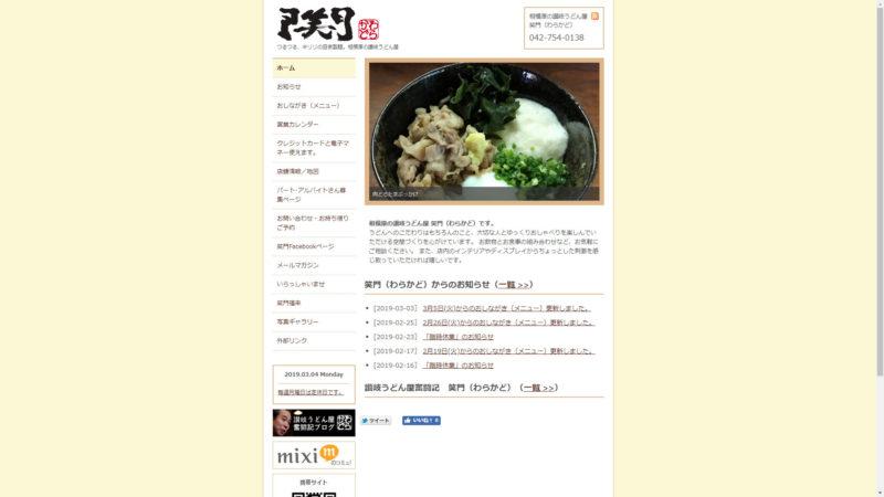 相模原の讃岐うどん屋 笑門(わらかど)