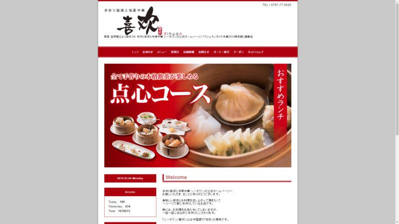手作り飲茶と旬菜中華 シーホワン 公式ホームページ