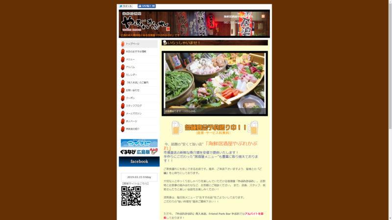 広島 - 海鮮居酒屋やぶれかぶれ