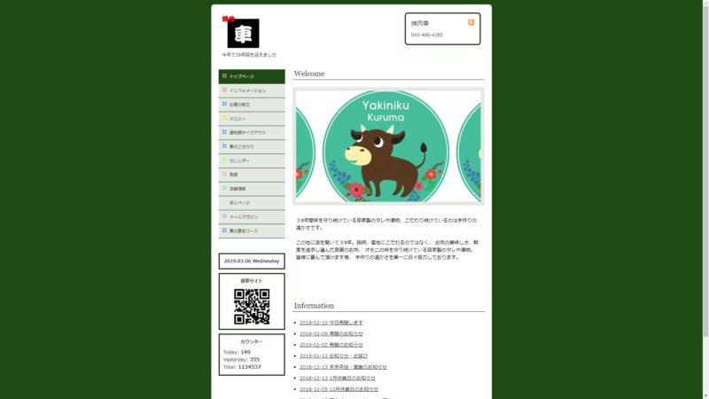 焼肉車,  | 成田 焼肉  宴会