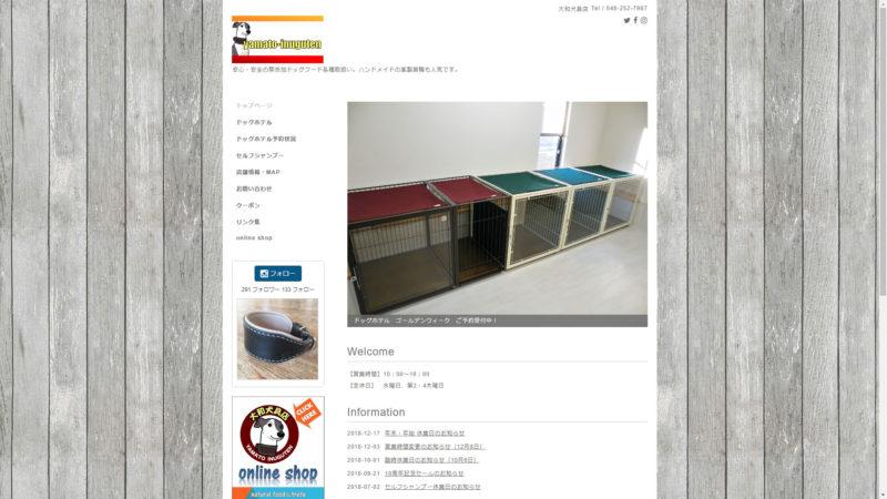 大和犬具店|埼玉県川口市のペットホテル&セルフシャンプー