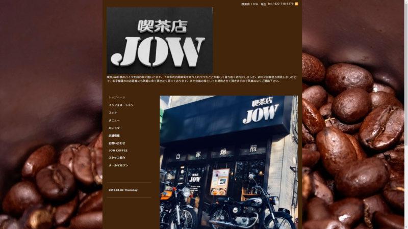 喫茶店JOW自家焙煎の珈琲と目黒バイクが目印です。