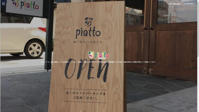 【和歌山の青果店】ピアット 城下町の八百屋さん