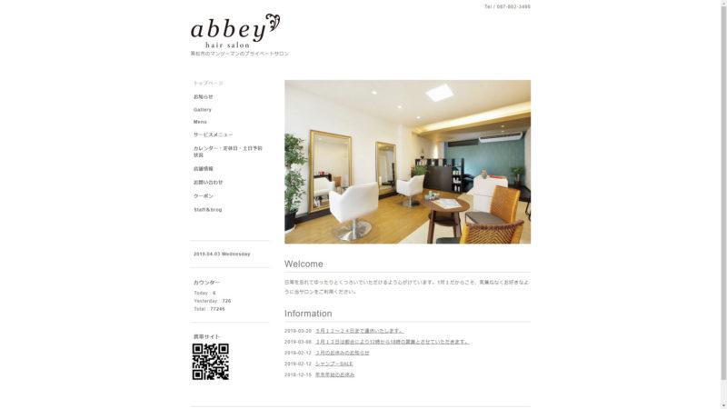 abbey hair salon,高松市,美容室,アビー,abbey,ヘアサロン