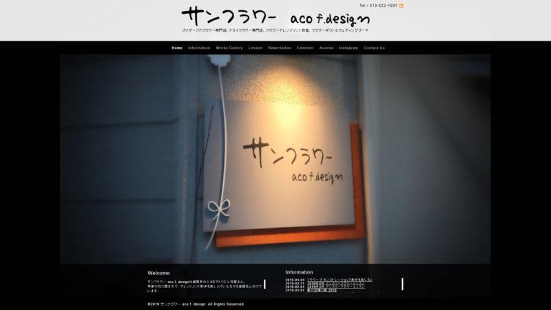サンフラワー aco f, design ~盛岡市のアレンジメント教室、プリザーブドフラワー、ドライフラワー専門店~