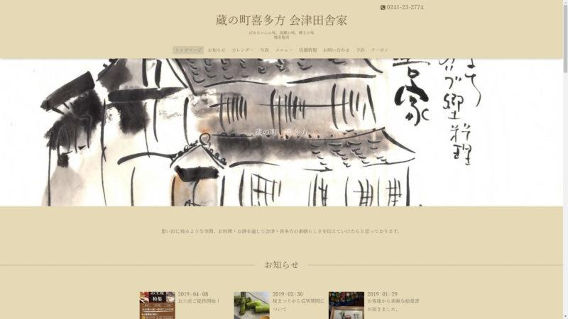 蔵の町喜多方 会津田舎家
