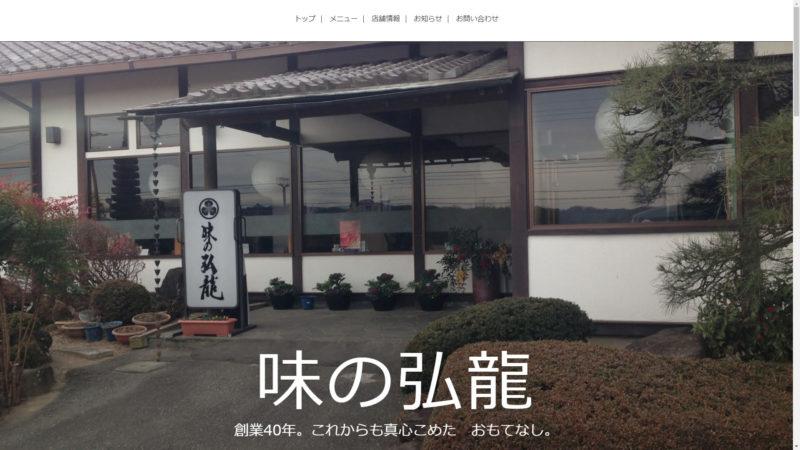 味の弘龍【公式ホームページ】