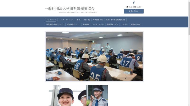 一般社団法人秋田県警備業協会