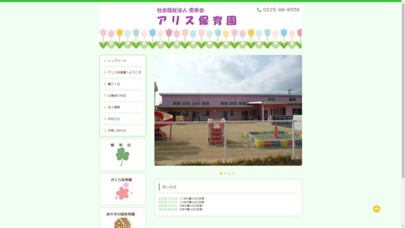 アリス保育園|宮城県石巻市