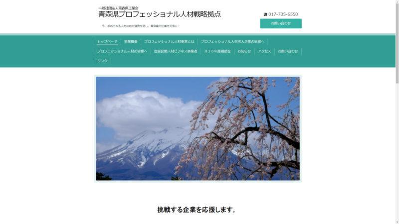 青森県プロフェッショナル人材戦略拠点