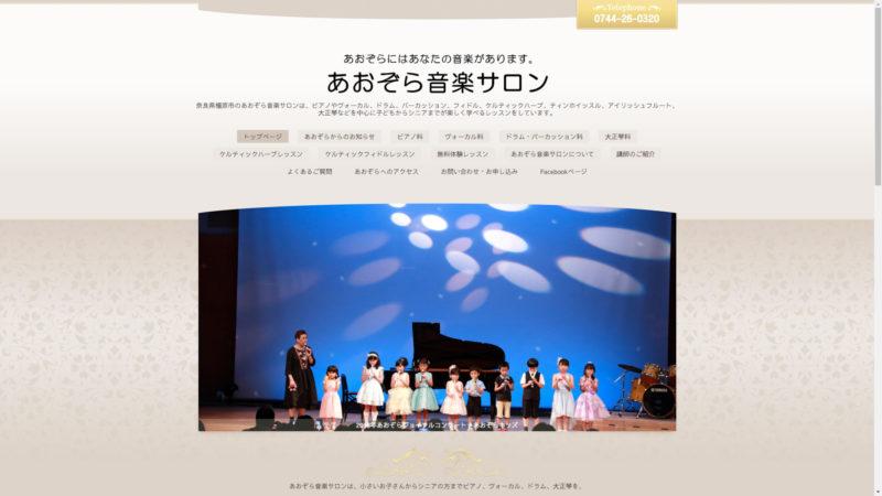 奈良県橿原市のピアノ教室・音楽・楽器のスクールあおぞら音楽サロン