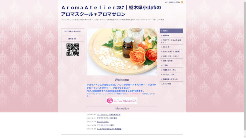 AromaAtelier287|栃木県小山市のアロマスクール*アロマサロン