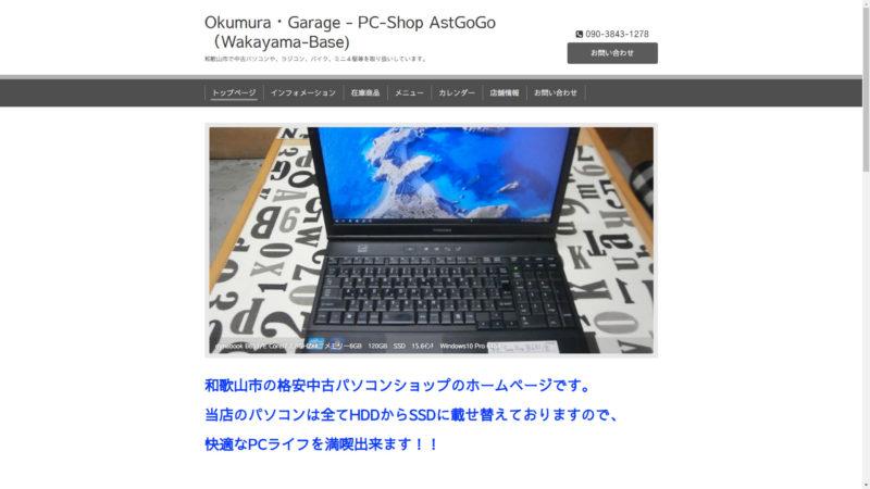 Okumura・Garage - PC-Shop AstGoGo (Wakayama-Base)