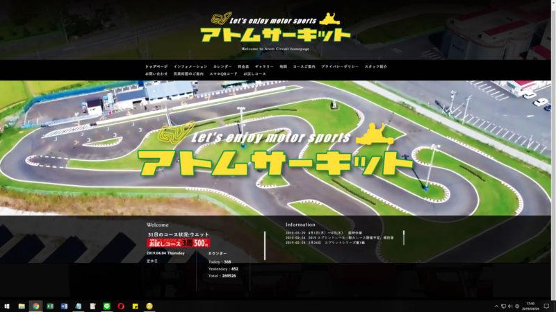 アトムサーキット|宮城県東松島のレンタルカート場
