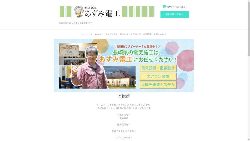 長崎県で電気施工を行っている「あずみ電工」です。