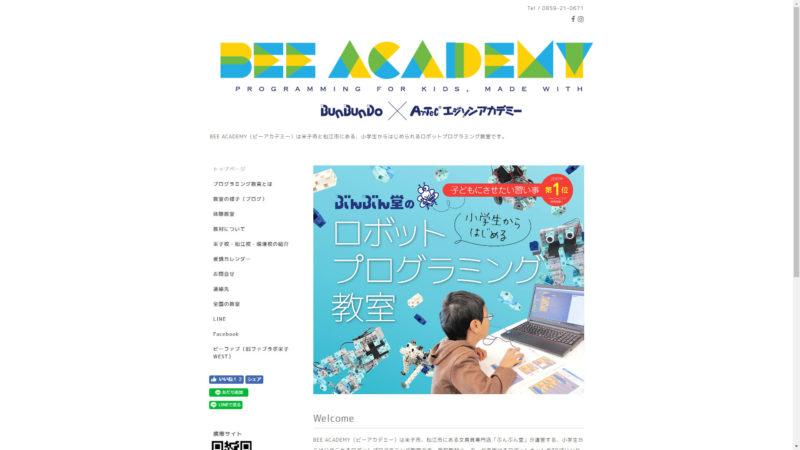 BEE ACADEMY(ビーアカデミー)ロボットプログラミング教室