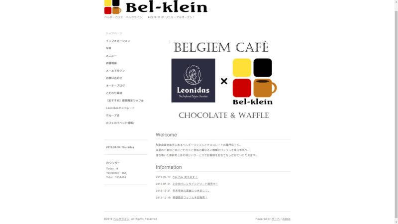 ベルギーカフェ ベルクライン