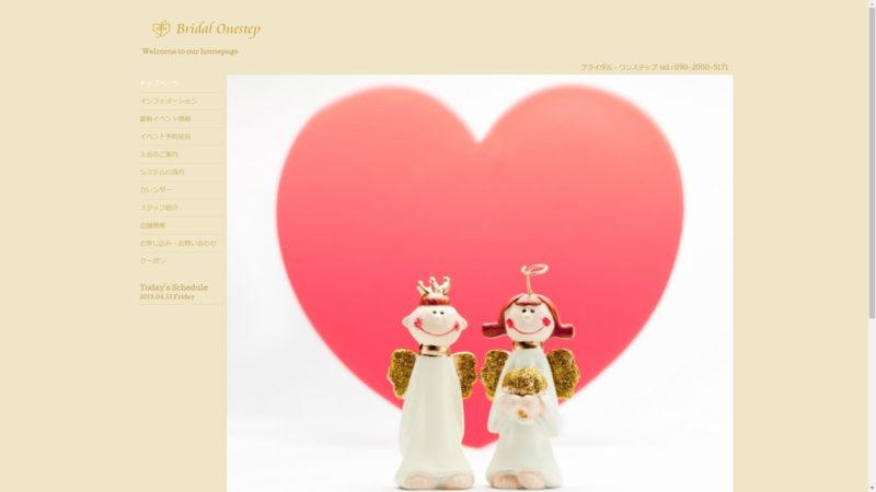 ブライダル・ワンステップは、鳥取の結婚情報サービスを提供しています。