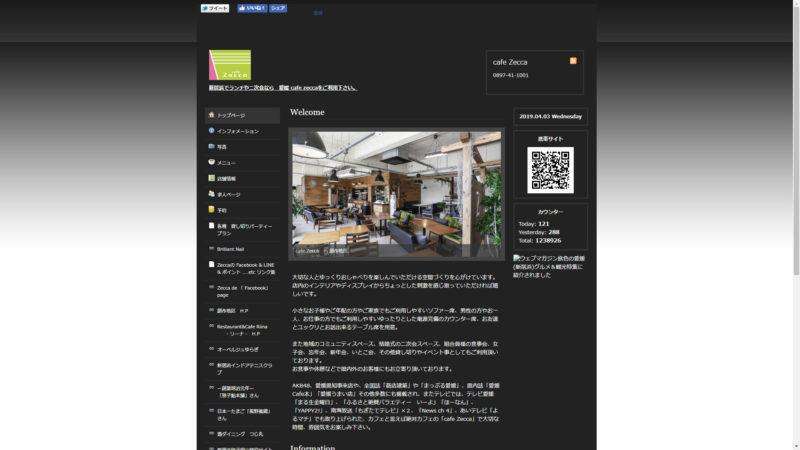 愛媛 新居浜でランチや二次会|スタイリッシュカフェ  cafe Zecca