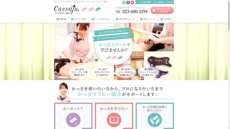 かっさスクール&サロン【Cassaju(カサージュ)】かっさセラピー協会