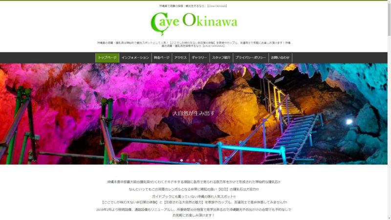 沖縄県の洞窟・鍾乳洞|穴場スポットを紹介!沖縄観光で人気のおすすめ洞窟探検なら【CAVE OKINAWA】