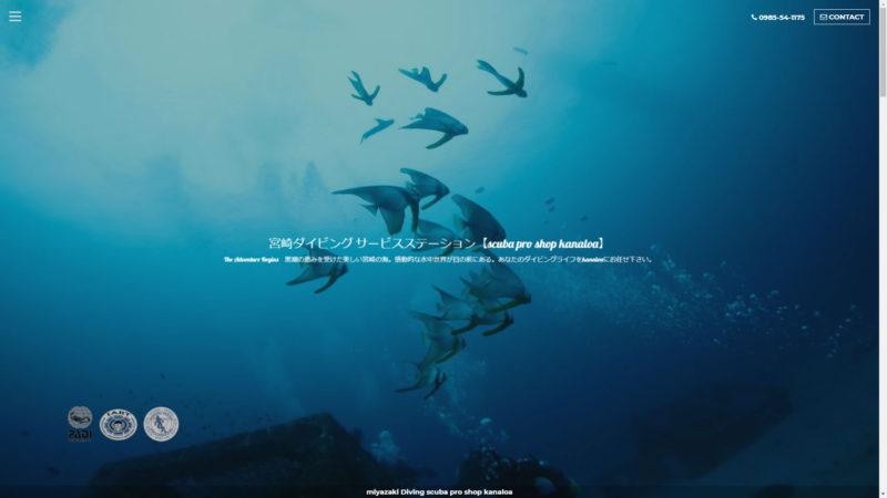 宮崎ダイビングサービスステーション【scuba pro shop kanaloa】