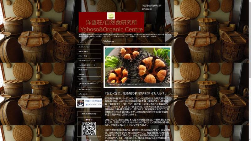 洋望荘/自然食研究所 Yoboso&Organic Centre