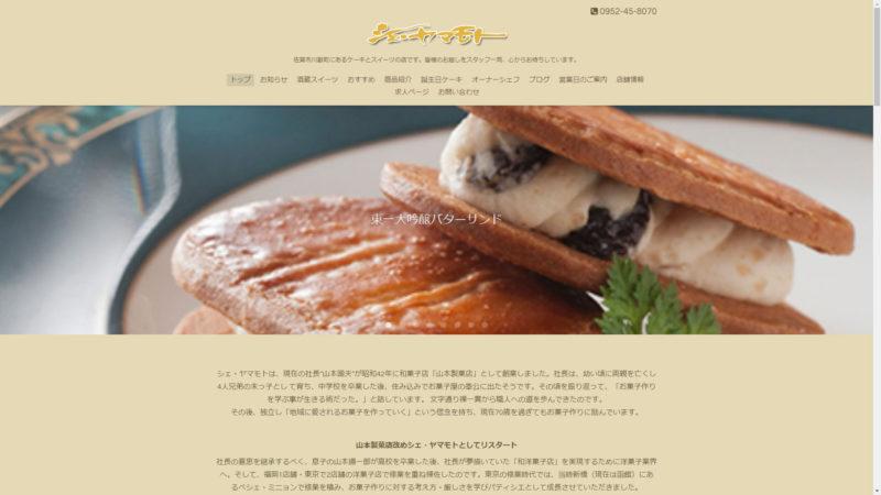 シェ・ヤマモト | 佐賀市川副町のケーキ店