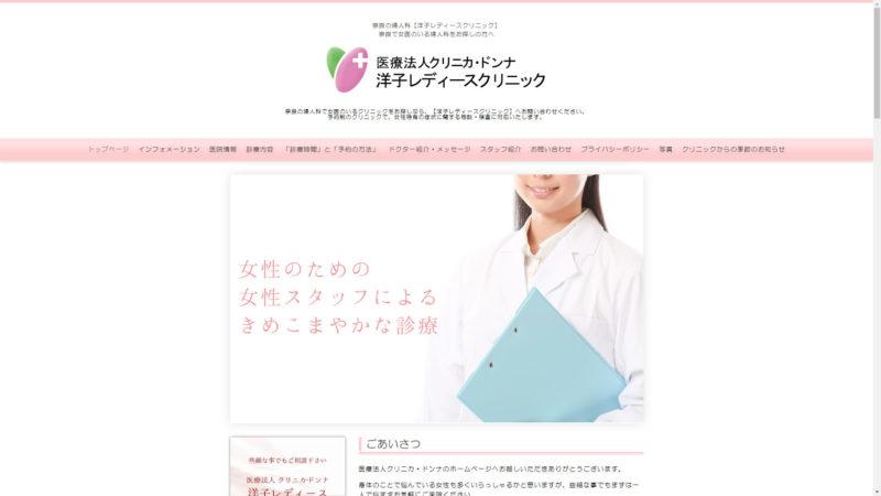 奈良で婦人科をお探しなら | 洋子レディースクリニック