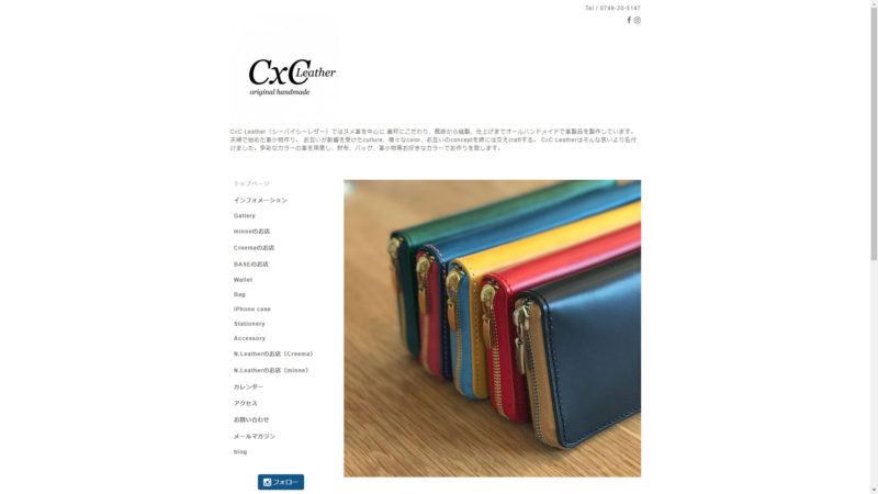 CxC Leather ( シーバイシーレザー )