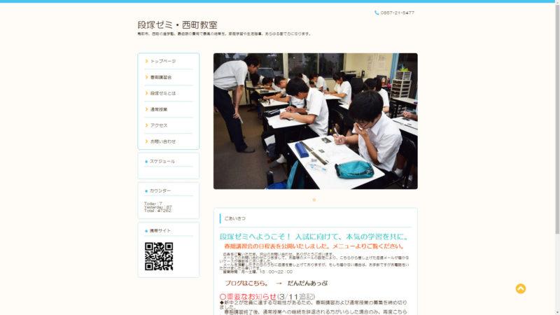 段塚ゼミ・西町教室