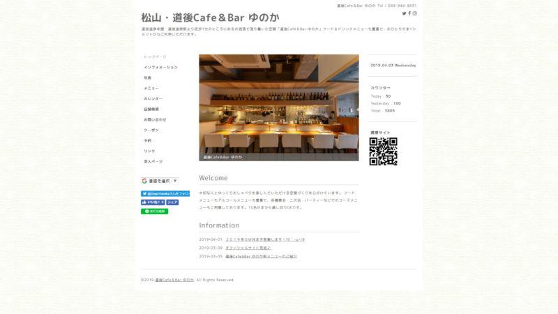 道後Cafe&Bar ゆのか|愛媛県松山市のダイニングバー