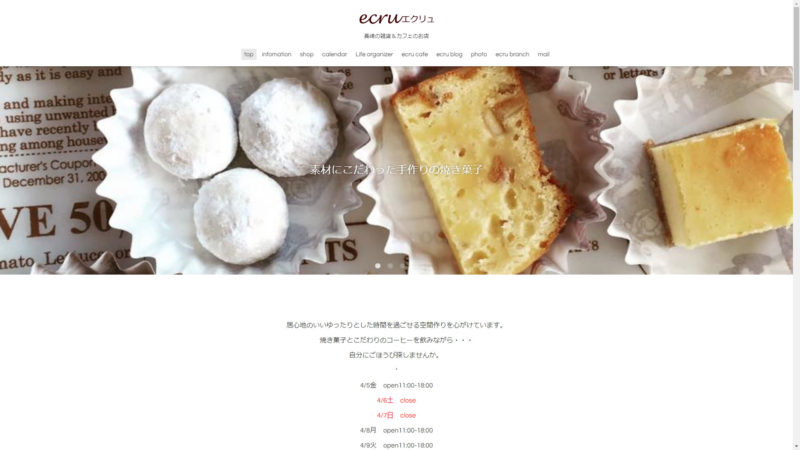 ecruエクリュ 長崎 雑貨&カフェ ウェブサイト