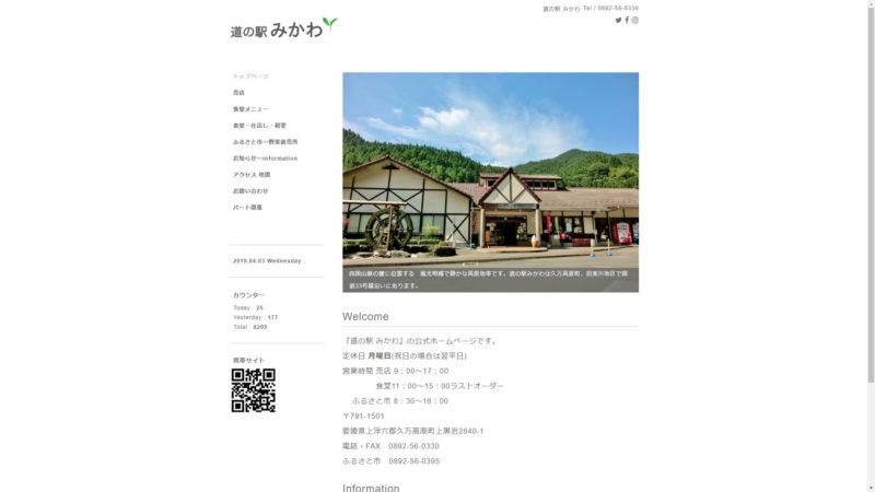 道の駅みかわ【公式】愛媛県久万高原町美川