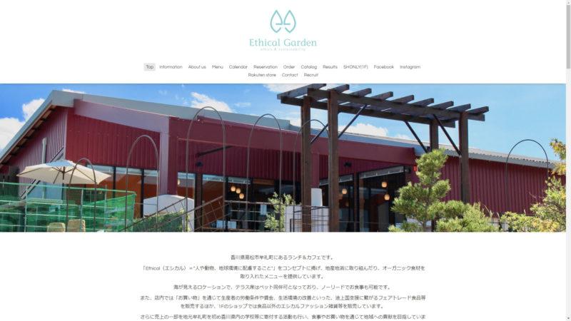 香川 高松 カフェ ランチ | Ethical Garden