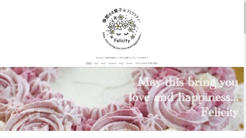 Felicity フェリシティー 岩手県滝沢市の小さなお菓子屋