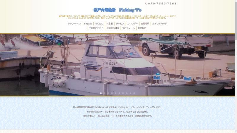 予約は笠岡市正頭漁港釣り船、瀬戸内遊漁船 Fishing T's(フィッシング ティーズ)。安心・親切・丁寧を心掛け、岡山・広島で楽しい船釣りを。子供、女性も歓迎!ポイントカードやイベント満載。