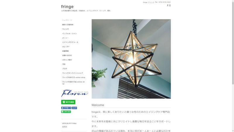 山形県飯豊町ウィッグやエイジングケア専門美容室フリンジ