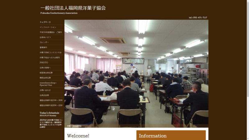 一般社団法人福岡県洋菓子協会