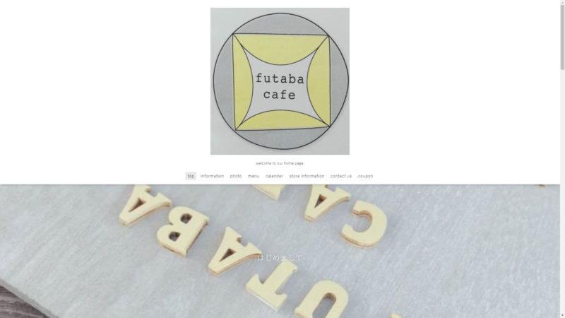 futaba cafe    ふたばカフェ