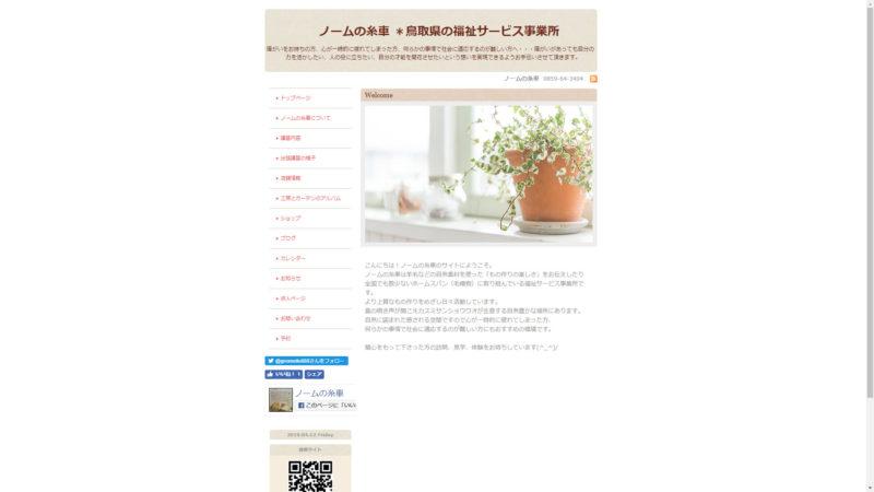ノームの糸車 *鳥取県の福祉サービス事業所