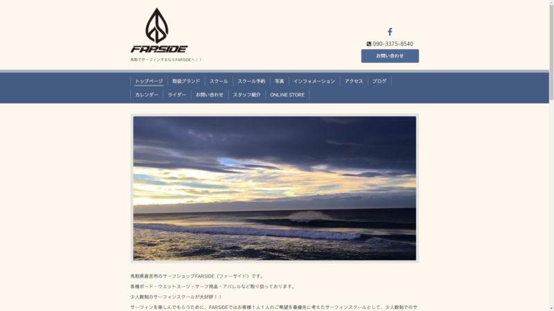 FARSIDE ファーサイド|鳥取サーフィンスクール・SUPスクール・各種レンタル・販売