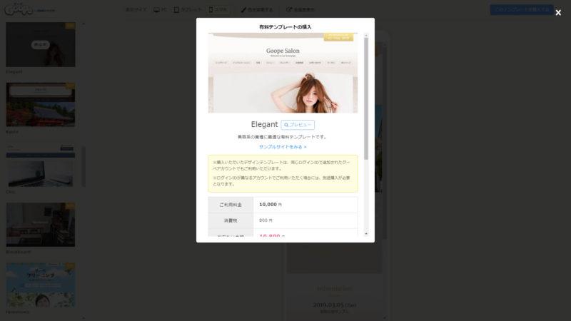 有料テンプレートの購入画面