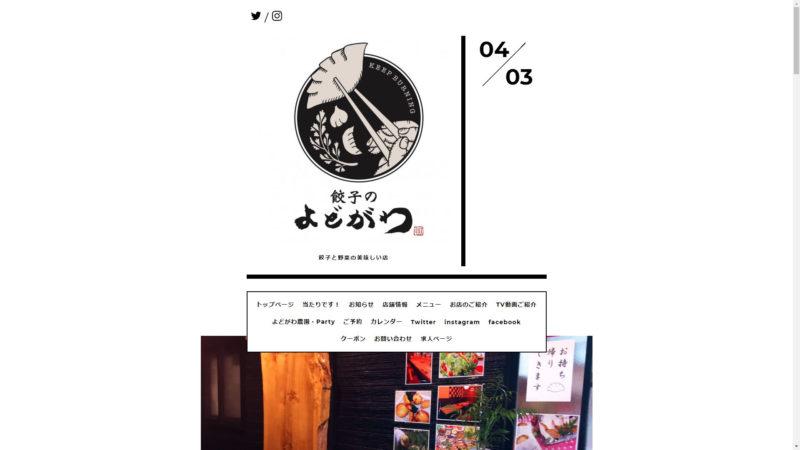 餃子のよどがわ 話題の宮崎餃子のお店