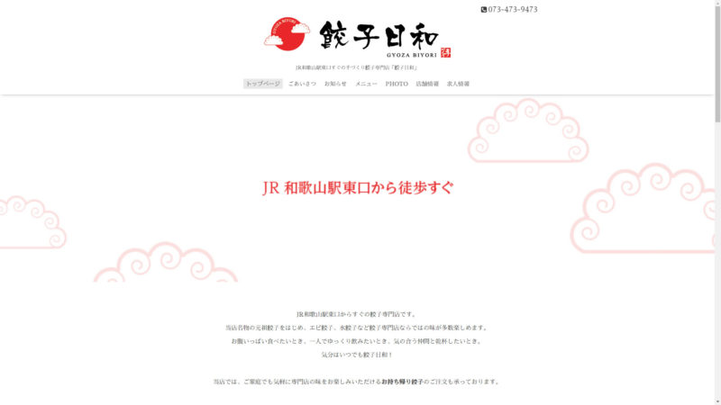 餃子日和|和歌山市の餃子専門店