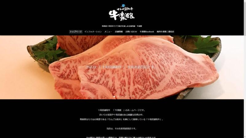 青森県十和田市で美味しい焼肉、バラ焼きを味わえる店|牛楽館