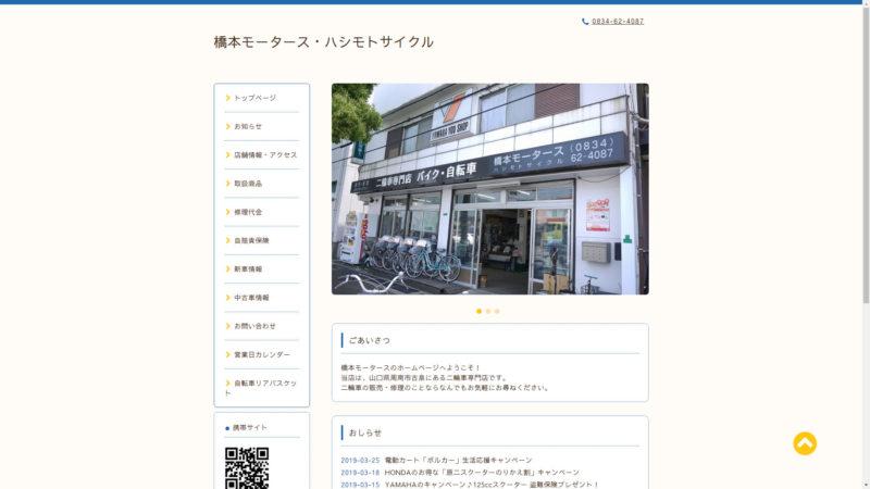 橋本モータース|山口県周南市の二輪車専門店 バイク・自転車