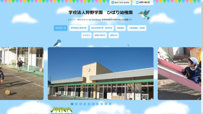 学校法人狩野学園 ひばり幼稚園